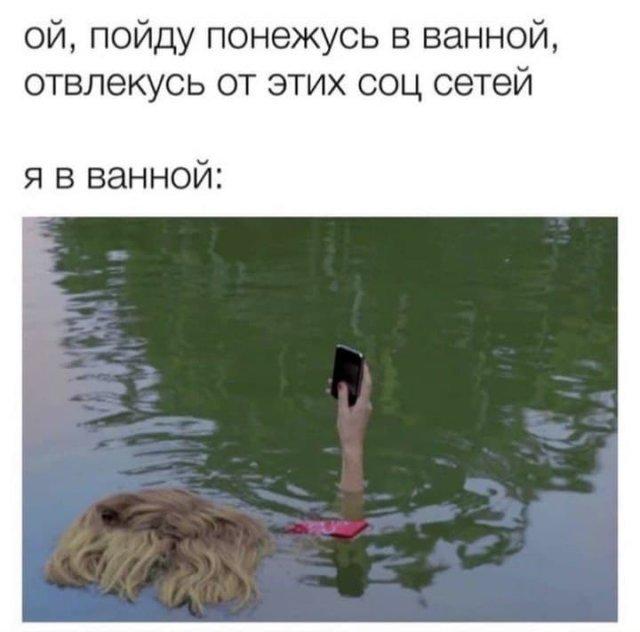 история про ванну и девушку