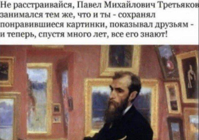 Прикол про Третьякова