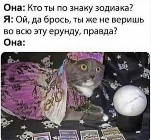 Шутка про астрологию
