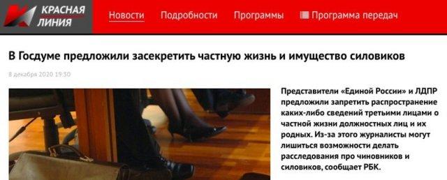 Странные идеи, высказанные российскими чиновниками