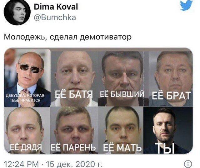 Шутки и мемы про расследование Алексея Навального, который обвинил сотрудников ФСБ в отравлении