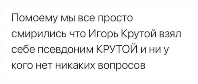 Игорь Крутой - насколько он крутой