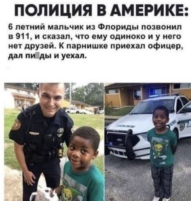 Прикол про полицию