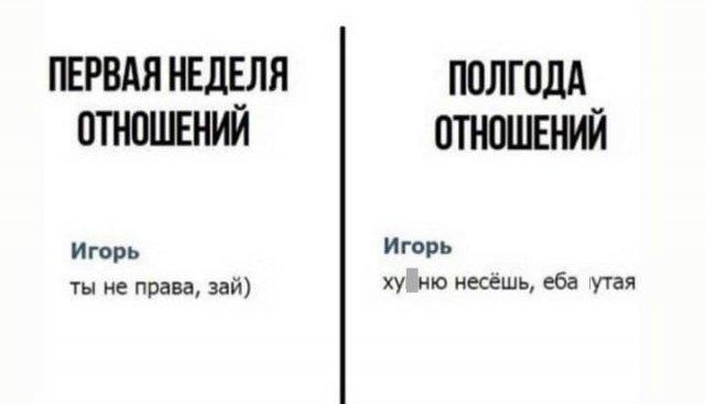 История про отношения