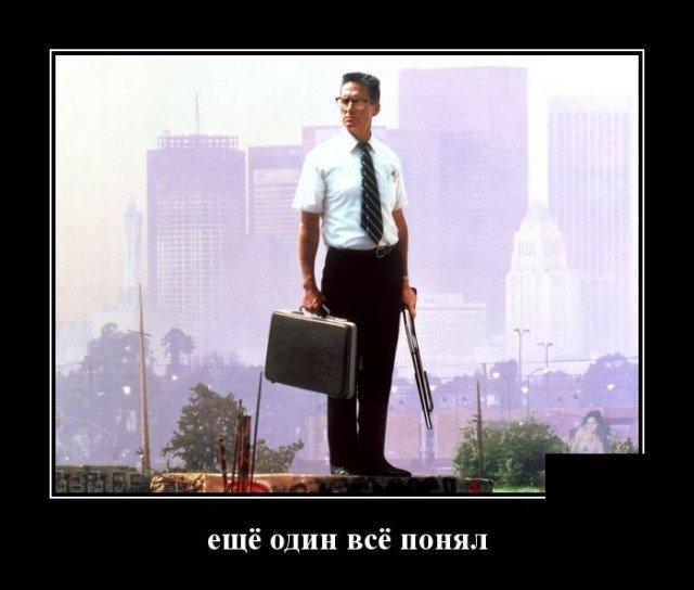 Демотиватор про офисного работника