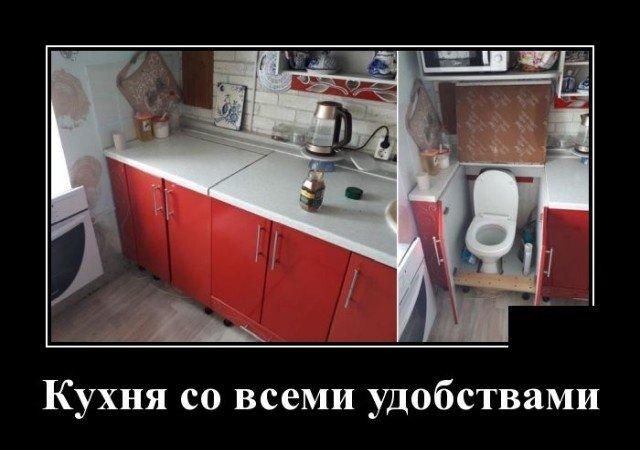 Демотиватор про туалет на кухне