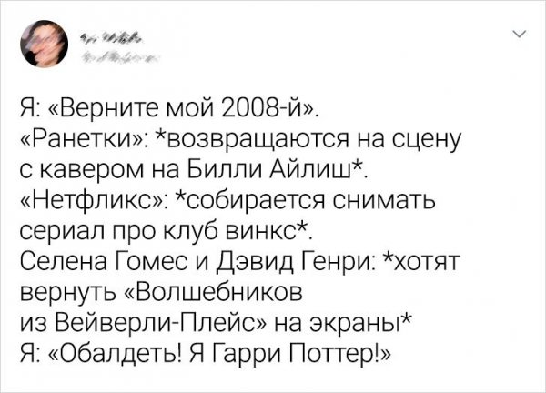 твит про 2008-й