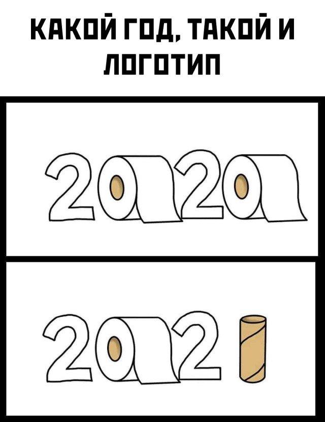 Логотип 2021 года