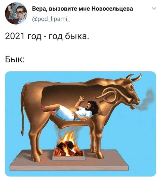 твит про год быка