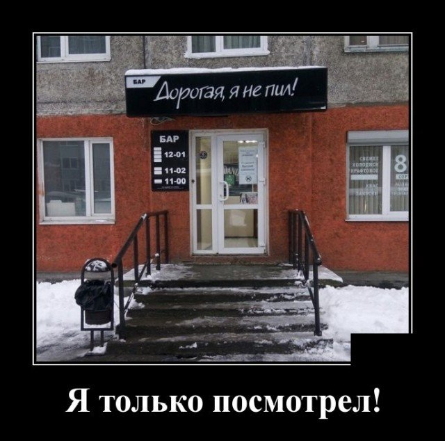 Демотиватор про бары