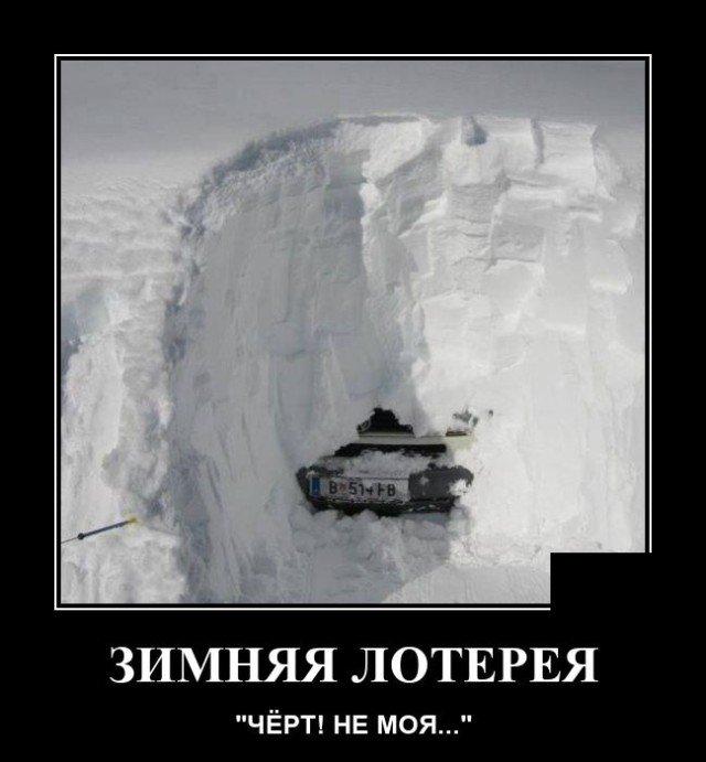 Демотиватор про снегопад