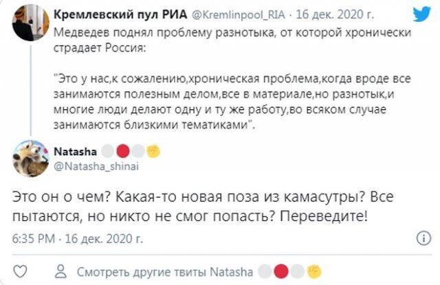 Дмитрий Медведев обвинил в бедах России некий «разнотык» - реакция социальных сетей