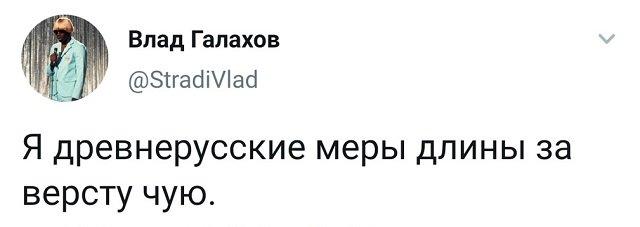 твит про меры
