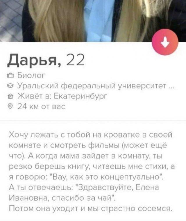Дарья из Tinder про роман