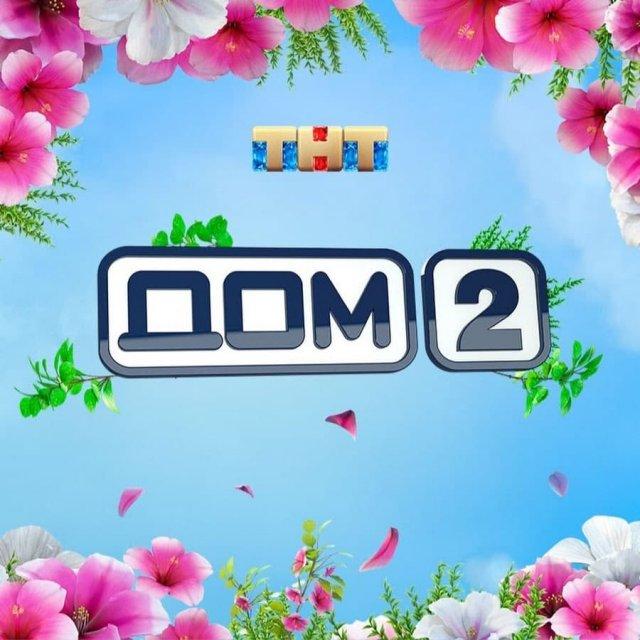 Шоу «ДОМ-2» закрывается – последний выпуск выйдет 30 декабря