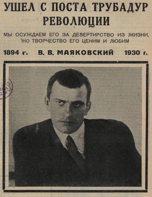 Статья о Маяковском,1930 год.
