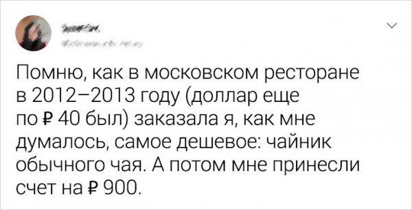 твит про ресторан в москве