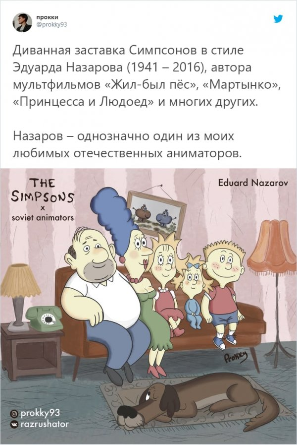 Симпсоны в стиле Эдуарда Назарова