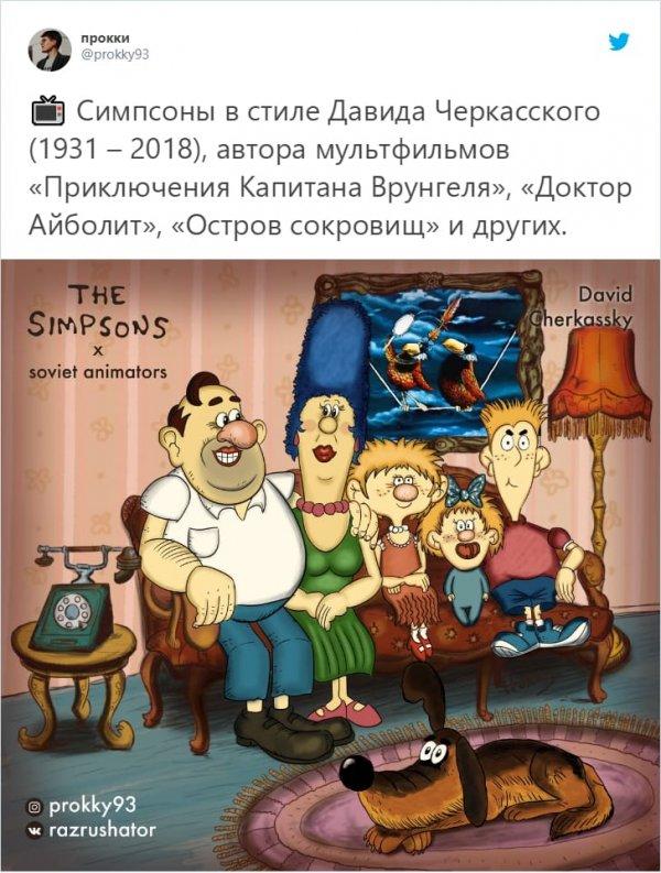 Симпсоны в стиле Давида Черкасского