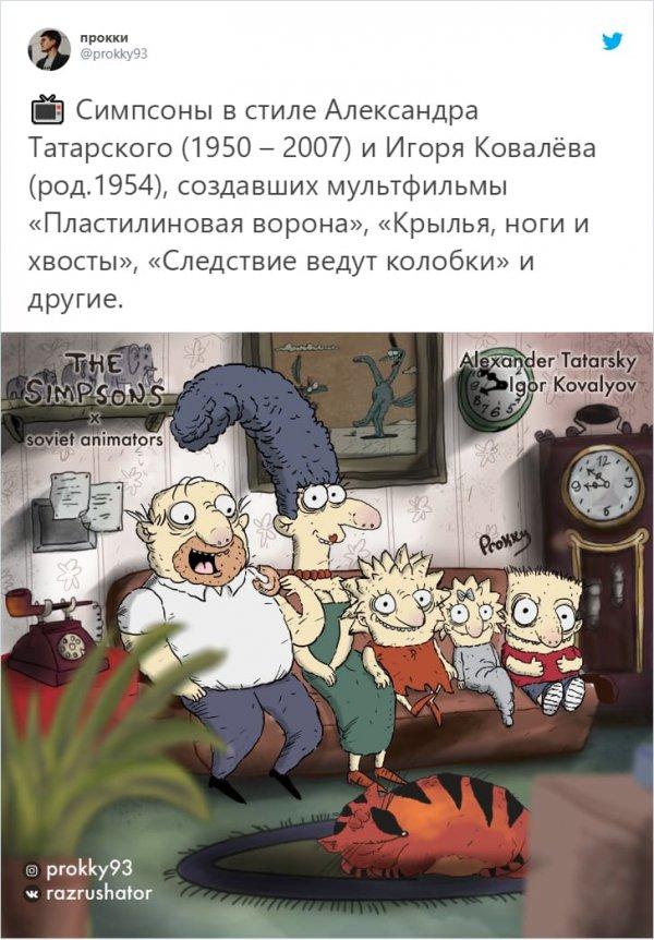 Симпсоны в стиле Александра Татарского и Игоря Ковалёва