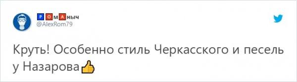 твит про стиль черкасского