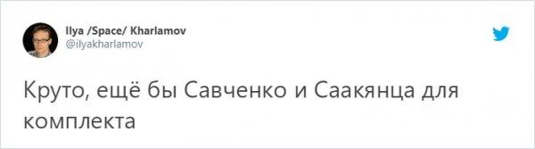 твит про сваченко саакянца