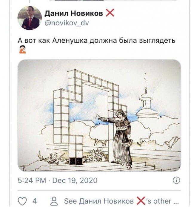 Пользователи шутят по поводу памятника Аленке - русской красавице в Нововоронеже