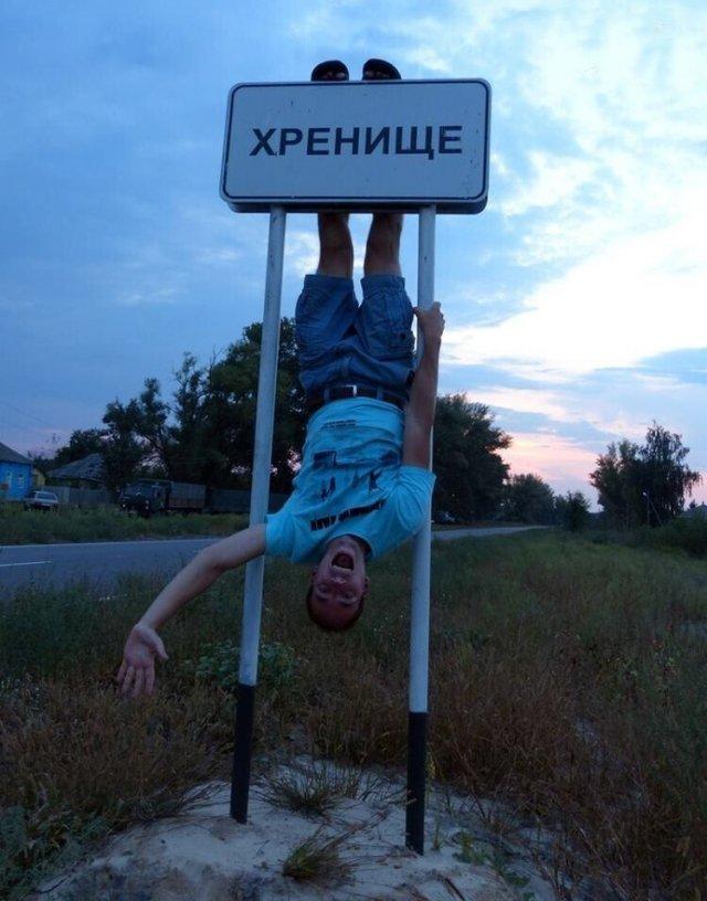 Странные названия российских городов и сел