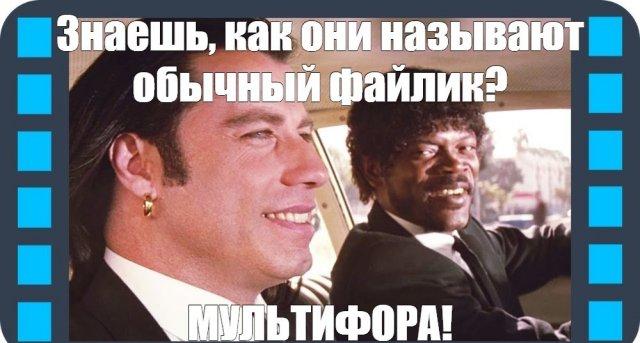 Лучшие шутки и мемы с Сэмюэлом Л. Джексоном
