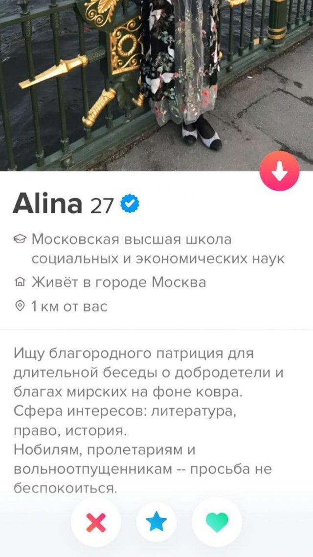 Алина из Tinder про литературу