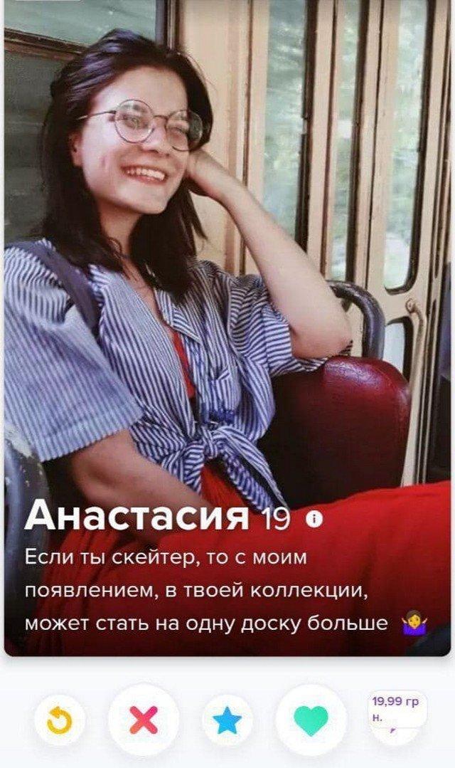 Анастасия из Tinder любит скейт