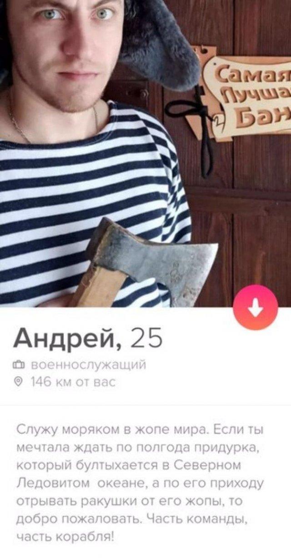 Андрей из Tinder с юмором показывает себя