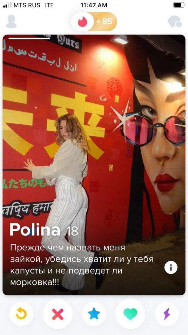 Полина из Tinder считает себя зайкой