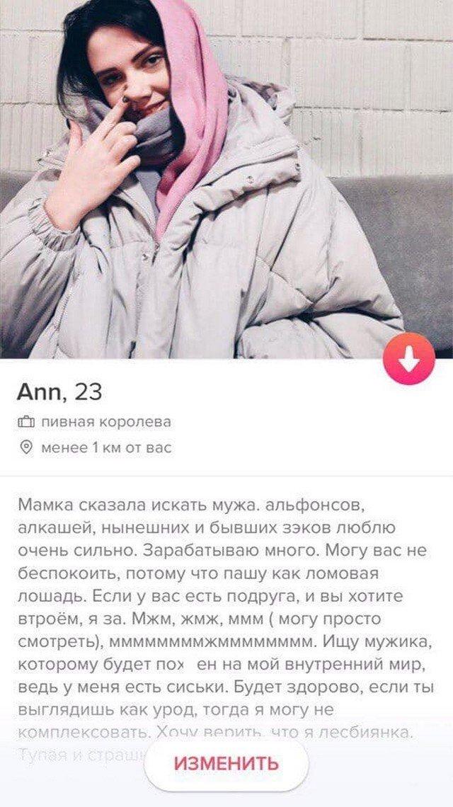 Аня из Tinder не скрывает опасности