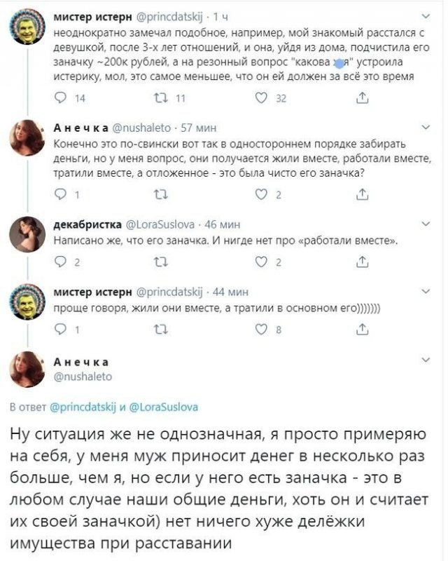 Пользователи социальных сетей шутят над чрезмерной женской меркантильностью