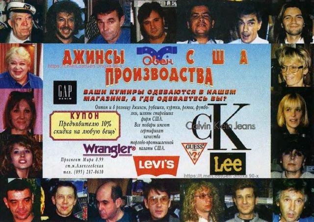 Реклама 90-х, 1997 год
