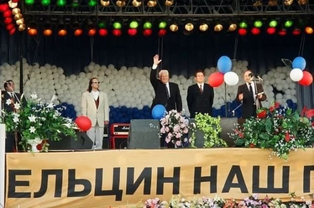 Президент Борис Ельцин, губернатор Владимир Яковлев и артист Дмитрий Нагиев