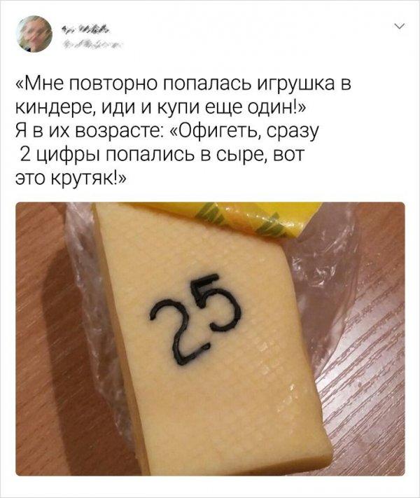 твит про сыр