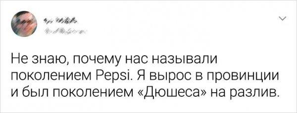 твит про дюшес