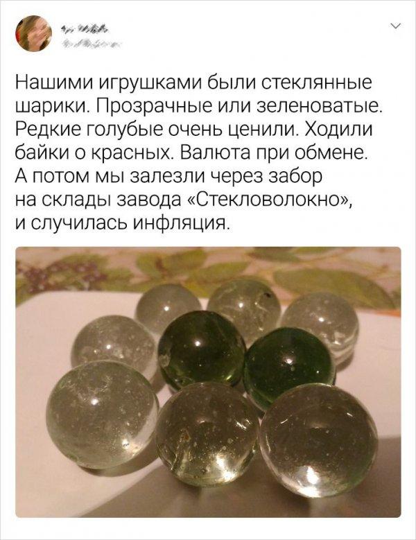 твит про шарики