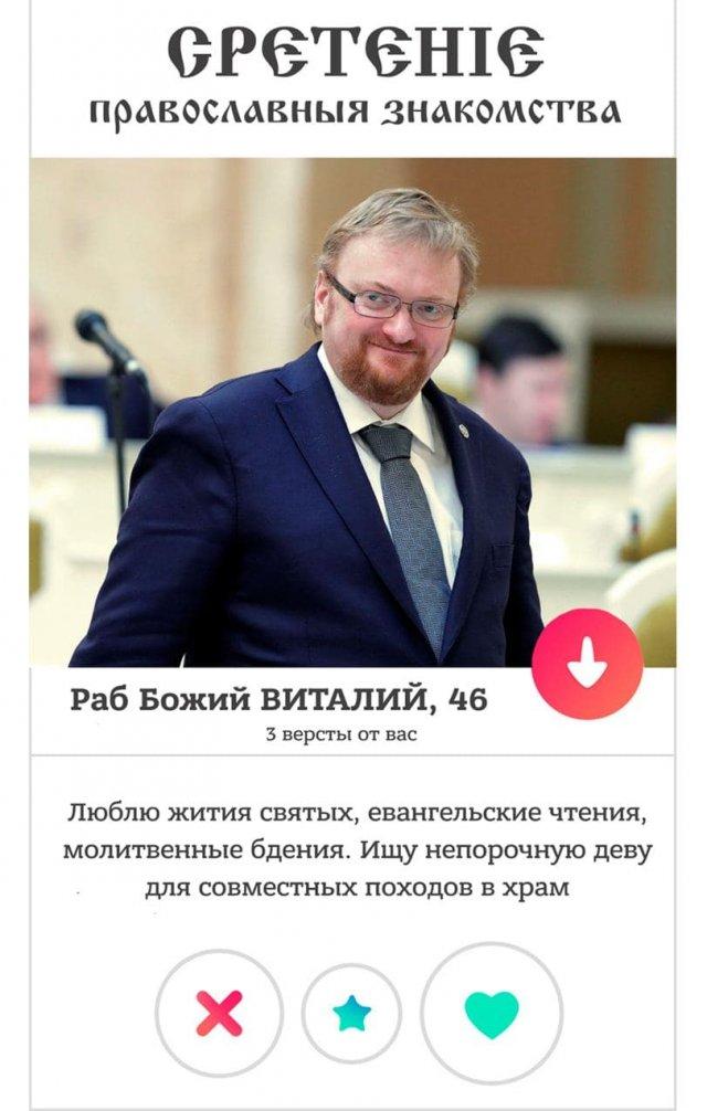 Виталий из Tinder ищет любовь