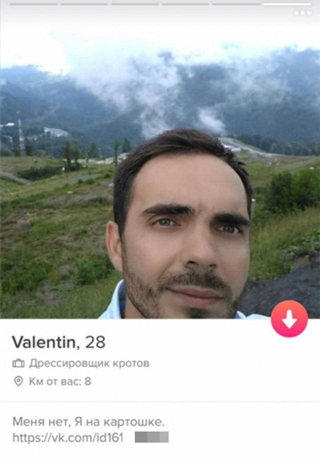 Валентин из TInder с юмором