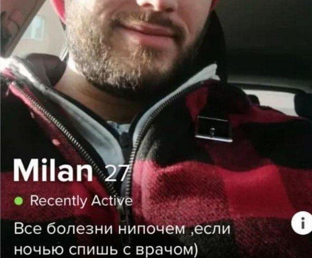 Милан из Tinder доктор