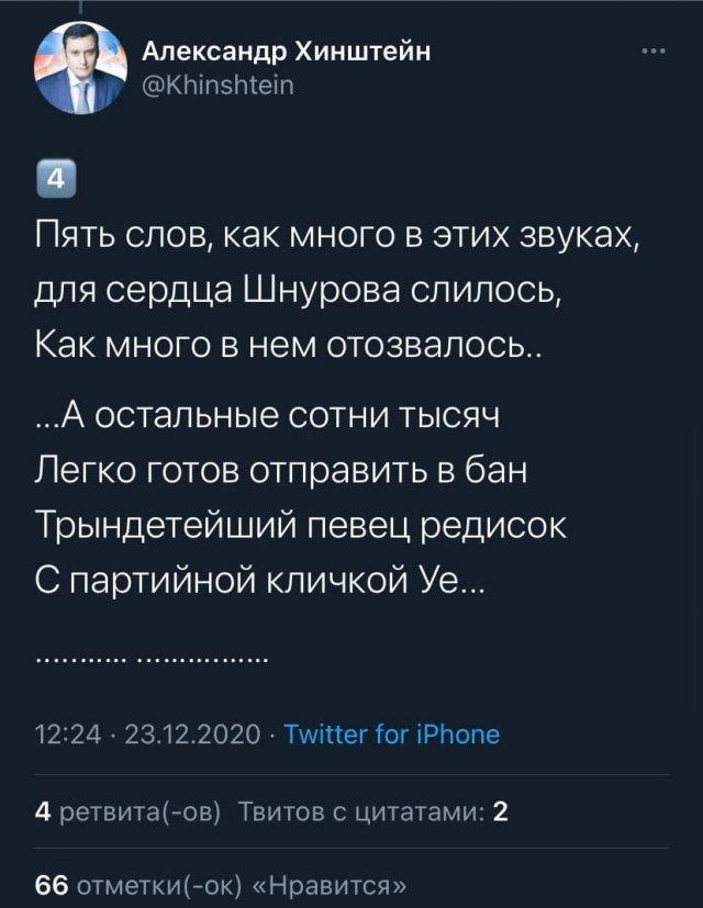 Стих дня: депутат Александр Хинштейн раскритиковал Сергея Шнурова в стихах