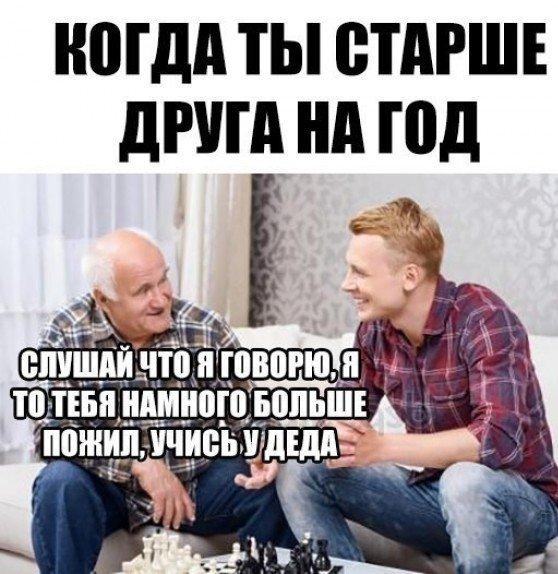 Шутки и мемы про повышение возраста молодежи до 35 лет