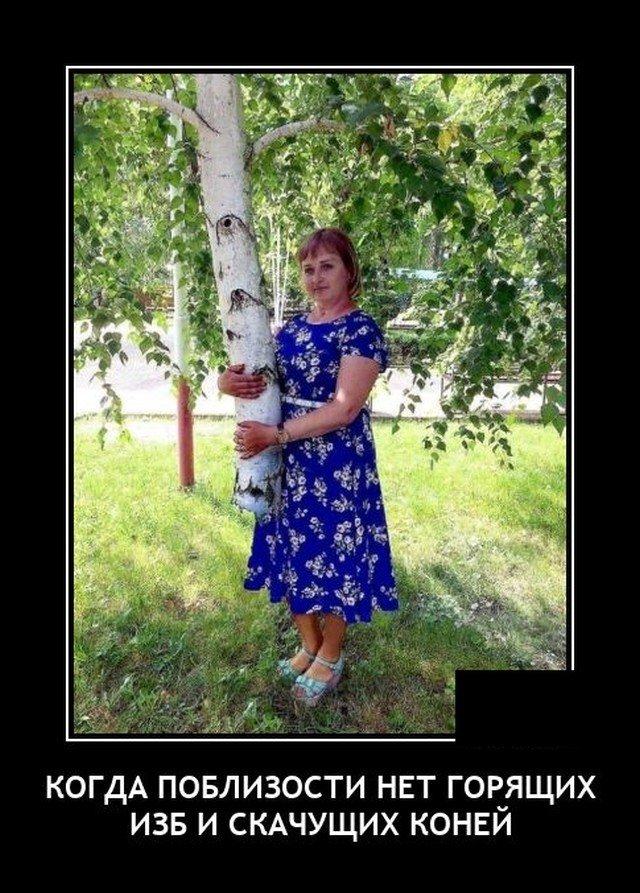 Демотиватор про женщин