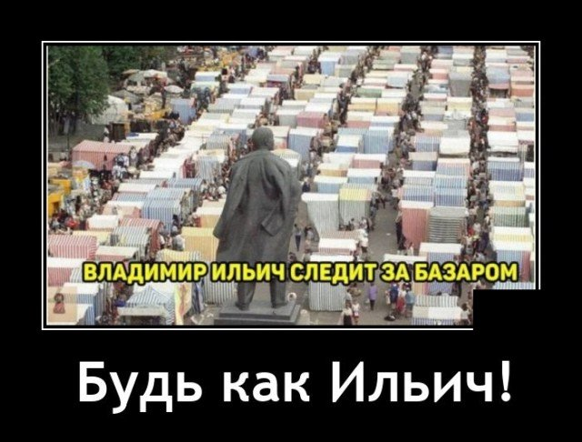 Демотиватор про Ленина