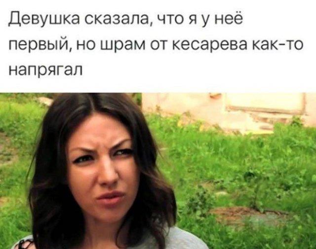 """Мемы и приколы про """"взрослые"""" дела"""