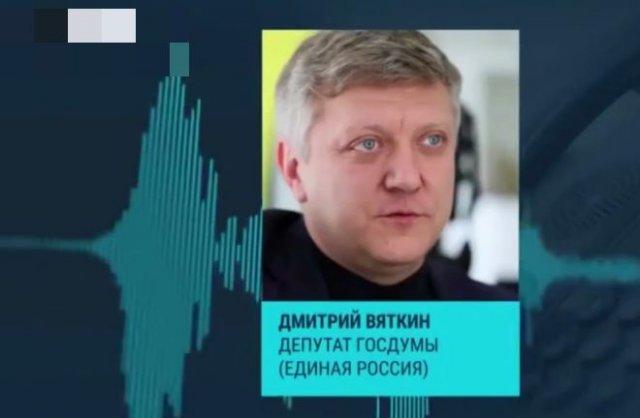 Депутат от «Единой России» Дмитрий Вяткин послал журналистку в известное место, отвечая на вопрос о