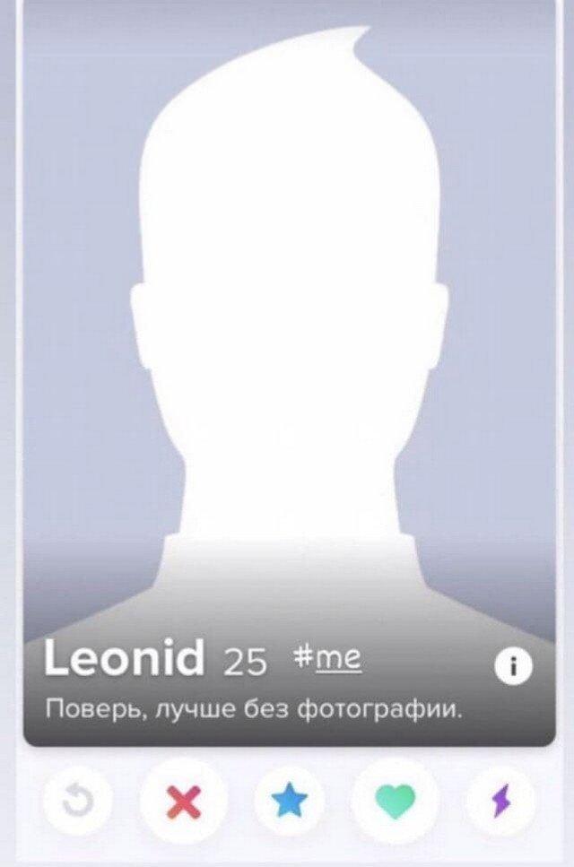 Леонид из Tinder без фото